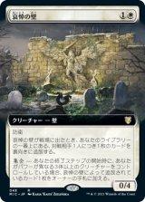 哀悼の壁/Wall of Mourning (拡張アート版) 【日本語版】 [MIC-白R]