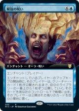 解放の呪い/Curse of Unbinding (拡張アート版) 【日本語版】 [MIC-青R]