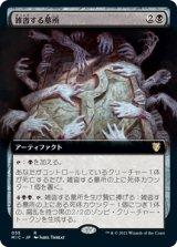 雑沓する墓所/Crowded Crypt (拡張アート版) 【日本語版】 [MIC-黒R]