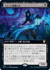 うろつく霊捕らえ/Prowling Geistcatcher (拡張アート版) 【日本語版】 [MIC-黒R]