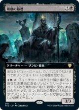 墳墓の暴君/Tomb Tyrant (拡張アート版) 【日本語版】 [MIC-黒R]