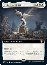 アヴァシンの記念碑/Avacyn's Memorial (拡張アート版) 【日本語版】 [MIC-白MR]