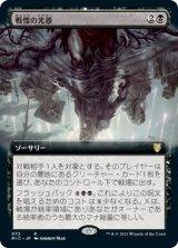 戦慄の光景/Visions of Dread (拡張アート版) 【日本語版】 [MIC-黒R]