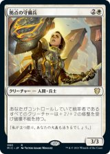 拠点の守備兵/Bastion Protector 【日本語版】 [MIC-白R]