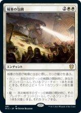 城塞の包囲/Citadel Siege 【日本語版】 [MIC-白R]