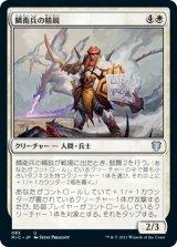 鱗衛兵の精鋭/Elite Scaleguard 【日本語版】 [MIC-白U]