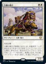 白蘭の騎士/Knight of the White Orchid 【日本語版】 [MIC-白R]