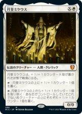 月皇ミケウス/Mikaeus, the Lunarch 【日本語版】 [MIC-白MR]