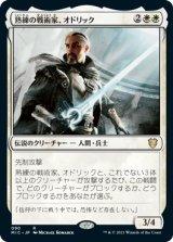 熟練の戦術家、オドリック/Odric, Master Tactician 【日本語版】 [MIC-白R]