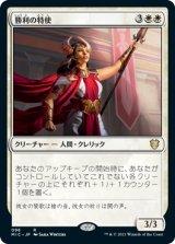 勝利の特使/Victory's Envoy 【日本語版】 [MIC-白R]