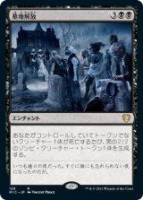 墓地解放/Open the Graves 【日本語版】 [MIC-黒R]