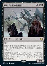 忌むべき者の監視者/Overseer of the Damned 【日本語版】 [MIC-黒R]