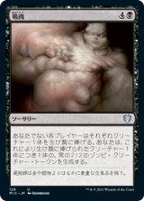 吸肉/Syphon Flesh 【日本語版】 [MIC-黒U]