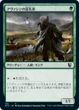 アヴァシンの巡礼者/Avacyn's Pilgrim 【日本語版】 [MIC-緑C]