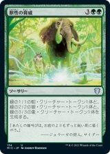獣性の脅威/Bestial Menace 【日本語版】 [MIC-緑U]