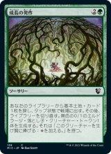 成長の発作/Growth Spasm 【日本語版】 [MIC-緑C]