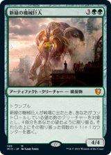 新緑の機械巨人/Verdurous Gearhulk 【日本語版】 [MIC-緑MR]