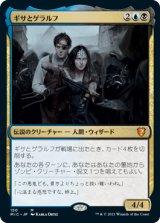 ギサとゲラルフ/Gisa and Geralf 【日本語版】 [MIC-金MR]