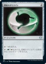 団結のタリスマン/Talisman of Unity 【日本語版】 [MIC-灰U]