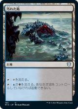 汚れた島/Tainted Isle 【日本語版】 [MIC-土地U]