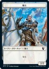 騎士 & 狼/Knight & Wolf 【日本語版】 [MIC-トークン]