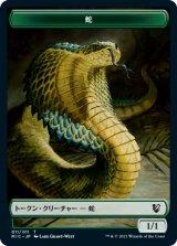 蛇 & スピリット/Snake & Spirit 【日本語版】 [MIC-トークン]