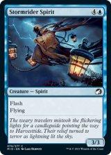 嵐乗りの精霊/Stormrider Spirit 【英語版】 [MID-青C]