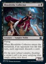 税血の徴収者/Bloodtithe Collector 【英語版】 [MID-黒U]