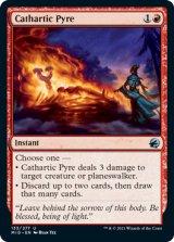 安堵の火葬/Cathartic Pyre 【英語版】 [MID-赤U]