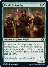 蝋燭明かりの騎兵/Candlelit Cavalry 【英語版】 [MID-緑C]