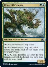 根のとぐろの忍び寄るもの/Rootcoil Creeper 【英語版】 [MID-金U]