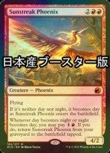 [FOIL] 太陽筋のフェニックス/Sunstreak Phoenix ● (セットブースター版) 【英語版】 [MID-赤MR]