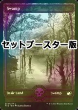 [FOIL] 沼/Swamp No.272 ● (セットブースター版) 【英語版】 [MID-土地C]