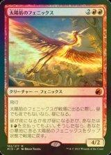 [FOIL] 太陽筋のフェニックス/Sunstreak Phoenix (コレクターブースター版) 【日本語版】 [MID-赤MR]