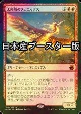[FOIL] 太陽筋のフェニックス/Sunstreak Phoenix ● (セットブースター版) 【日本語版】 [MID-赤MR]