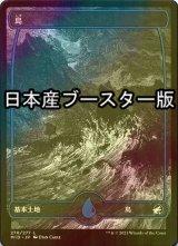 [FOIL] 島/Island No.270 ● (セットブースター版) 【日本語版】 [MID-土地C]