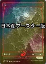 [FOIL] 山/Mountain No.274 ● (セットブースター版) 【日本語版】 [MID-土地C]