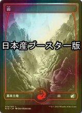 [FOIL] 山/Mountain No.275 ● (セットブースター版) 【日本語版】 [MID-土地C]
