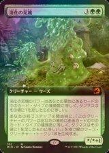 [FOIL] 消化の泥塊/Consuming Blob (拡張アート版) 【日本語版】 [MID-緑MR]