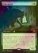 [FOIL] 原初の敵対者/Primal Adversary (拡張アート版) 【日本語版】 [MID-緑MR]