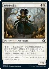 蝋燭林の魔女/Candlegrove Witch 【日本語版】 [MID-白C]