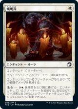 蝋燭罠/Candletrap 【日本語版】 [MID-白C]
