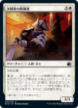 決闘策の教練者/Duelcraft Trainer 【日本語版】 [MID-白U]