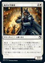 儀式の守護者/Ritual Guardian 【日本語版】 [MID-白C]