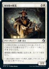 捜索隊の隊長/Search Party Captain 【日本語版】 [MID-白C]