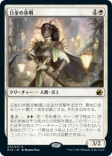 日金の歩哨/Sungold Sentinel 【日本語版】 [MID-白R]
