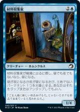 材料収集家/Component Collector 【日本語版】 [MID-青C]