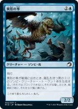 異形の隼/Falcon Abomination 【日本語版】 [MID-青C]