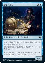 天空の賢者/Firmament Sage 【日本語版】 [MID-青U]