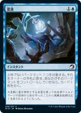 霊波/Geistwave 【日本語版】 [MID-青C]